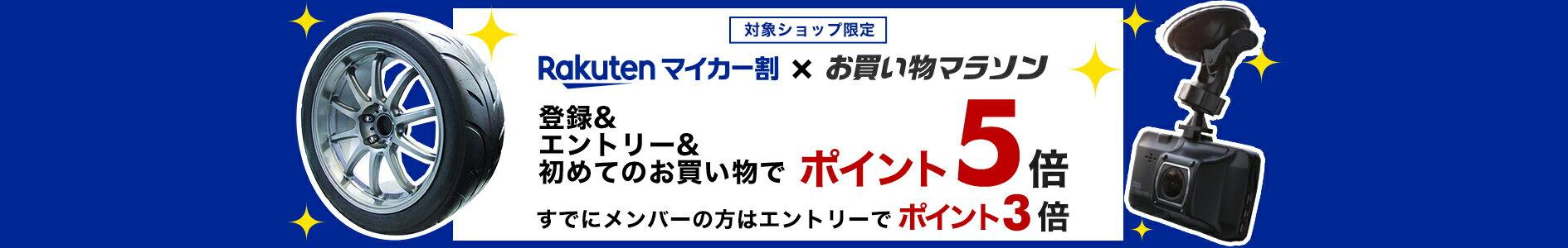 Rakutenマイカー割 お買い物マラソン 登録&エントリー&初めてのお買い物でポイント5倍 すでにメンバーの方はエントリーでポイント3倍