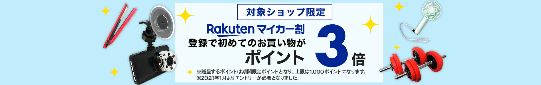 対象ショップ限定Rakutenマイカー割 登録で初めてのお買い物がポイント3倍