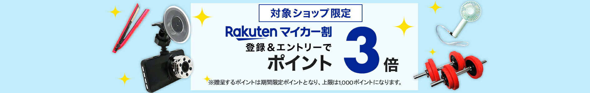 対象ショップ限定Rakutenマイカー割 登録&エントリーでポイント3倍