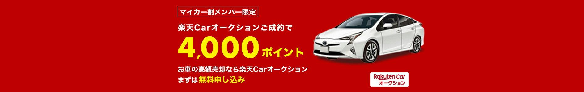 マイカー割メンバー限定 楽天Carオークションご成約で4,000ポイントお車の高額売却なら楽天Carオークション まずは無料申し込み