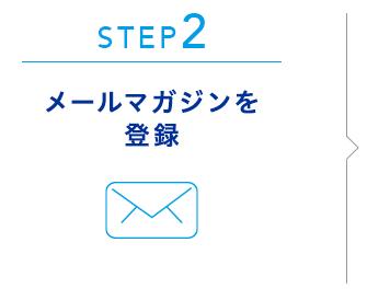 STEP2:メールマガジンを登録