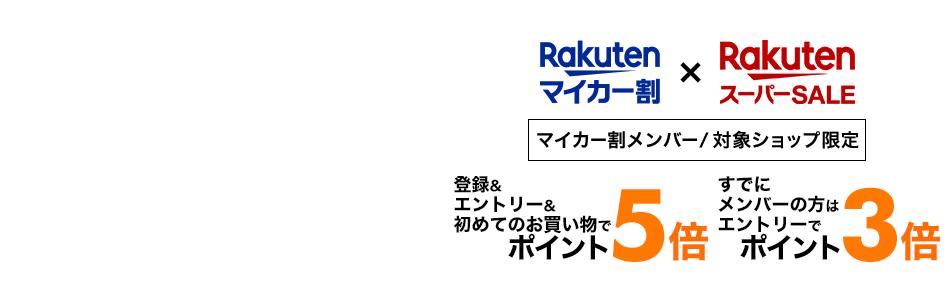 Rakuten マイカー割×スーパーSALE マイカー割メンバー/対象ショップ限定 登録&エントリー&初めてのお買い物でポイント5倍 すでにメンバーの方はエントリーで3倍