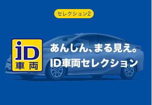 ID車両セレクション