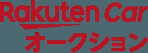Rakuten Car オークション