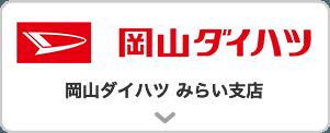 岡山ダイハツ みらい支店