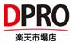 DPRO楽天市場店