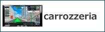 カロッツェリア/carrozzeria