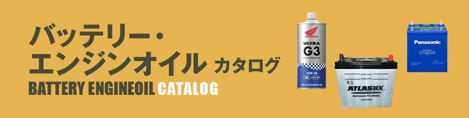 バッテリー・エンジンオイルカタログ BATTERY・ENGINEOIL CATALOG