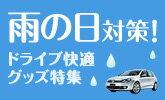雨の日のドライブを安全・快適に!