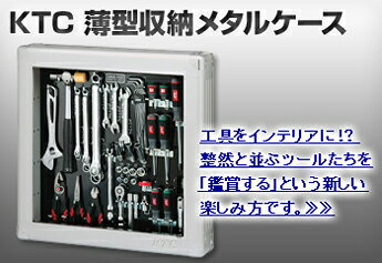 KTC 薄型収納メタルケース 工具をインテリアに!?整然と並ぶツールたちを「鑑賞する」という新しい楽しみ方です。