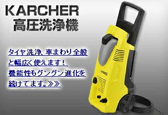 KARCHER 高圧洗浄機 タイヤ洗浄、車まわり全般と幅広く使えます!機能性もグングン進化を続けてます。