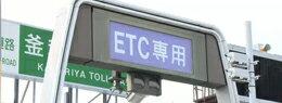 ETCゲート