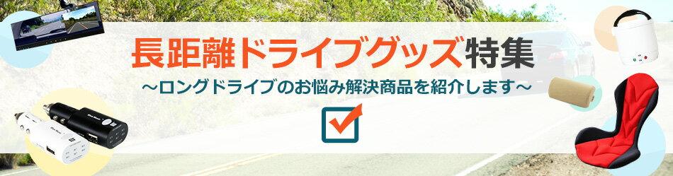 【楽天市場】長距離ドライブグッズ特集