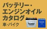バッテリー・エンジンオイルカタログ