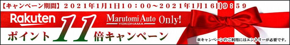 MarutomiAuto15日間限定 エントリーでポイント11倍キャンペーン