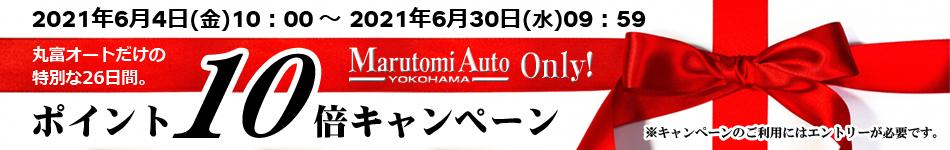 【MarutomiAuto限定】ポイント10倍プレゼント