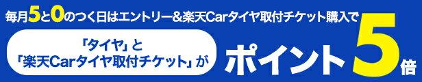 毎月5と0のつく日はタイヤと楽天Carタイヤ取付チケットがポイント5倍