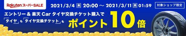 RakutenスーパーSALE 2021/3/4(木)20:00~2021/3/11(木)01:59 対象ショップ限定 エントリー&楽天Car タイヤ交換チケット購入で「タイヤ」も「タイヤ交換チケット」もポイント10倍