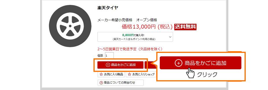 商品ページから「タイヤ」を買い物かごに追加する