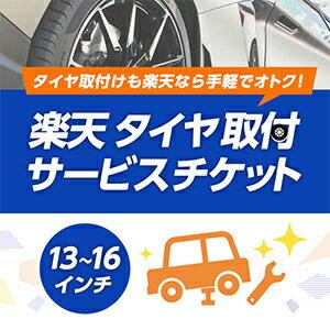 購入希望タイヤの商品ページ(ステップ1のページ)よりタイヤ取付チケット購入へ進む