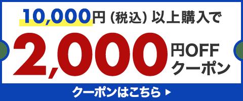 10,000円以上購入で2,000円OFFクーポンをGET