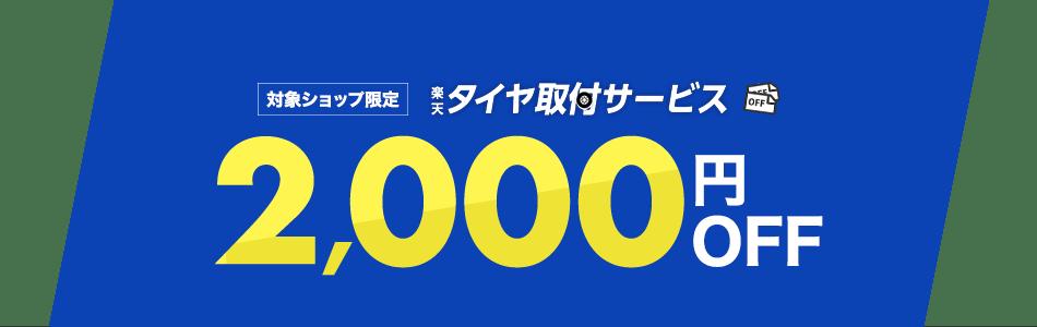 楽天タイヤ取付サービス2,000円OFFクーポン
