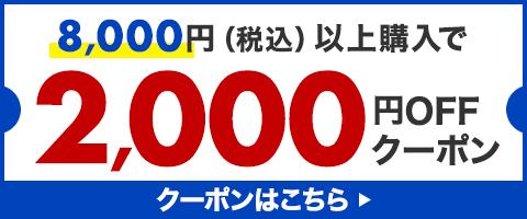 8,000円以上購入で2,000円OFFクーポンをGET