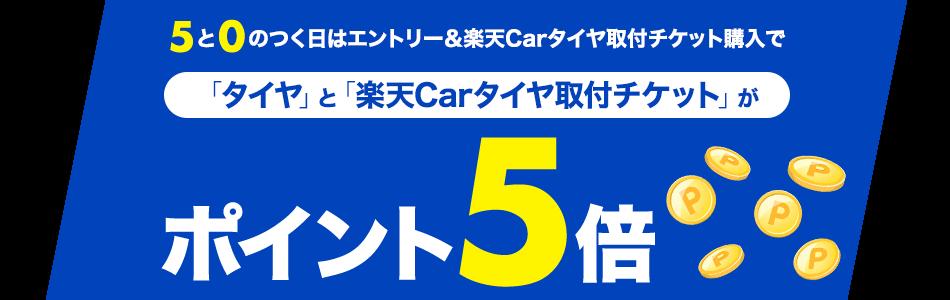 「タイヤ」と「楽天Carタイヤ取付チケット」ポイント5倍キャンペーン