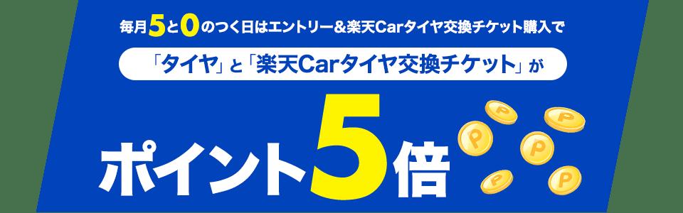 「タイヤ」と「楽天Carタイヤ交換チケット」ポイント5倍キャンペーン