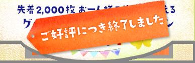 HAPPY1 先着2,000枚 お一人様5枚まで使えるグ〜ンの1,000円クーポン