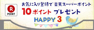 HAPPY3 楽天スーパーポイント10ポイント プレゼント