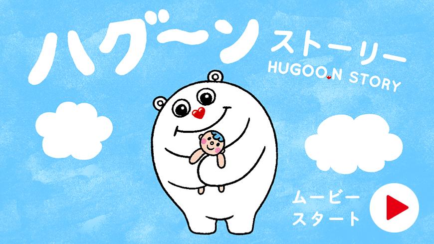ハグ〜ン ストーリー