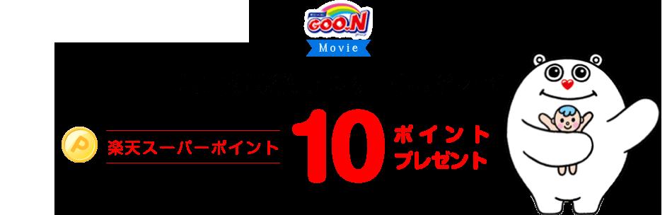 【動画視聴後】アンケートに答えて楽天スーパーポイント10ポイントプレゼント