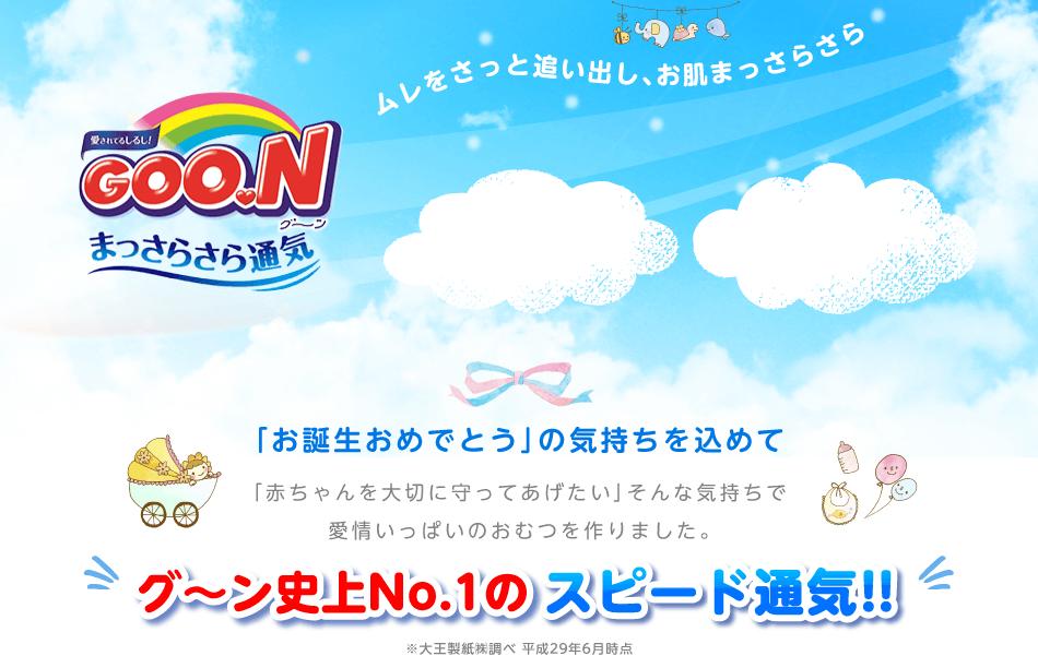 グ〜ン史上No.1のスピード通気!!