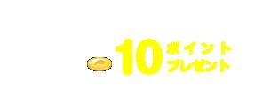 楽天スーパーポイント10ポイントプレゼント