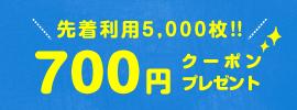 700円クーポンプレゼント