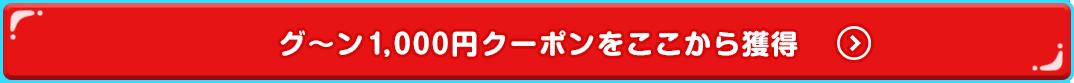 グ〜ン1,000円クーポンをここから獲得