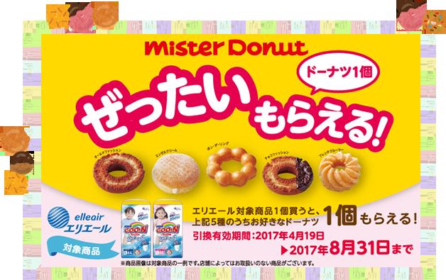 mister Donutぜったいにもらえる!