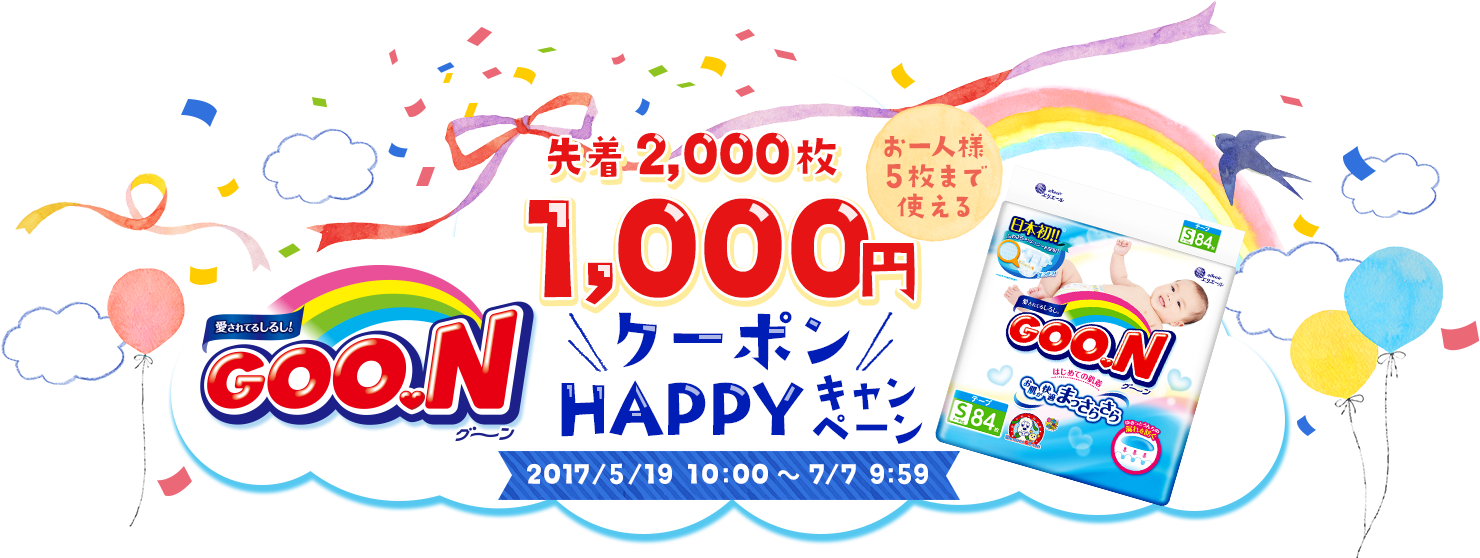 先着2,000枚 お一人様5枚まで使える1,000円クーポンHAPPYキャンペーン