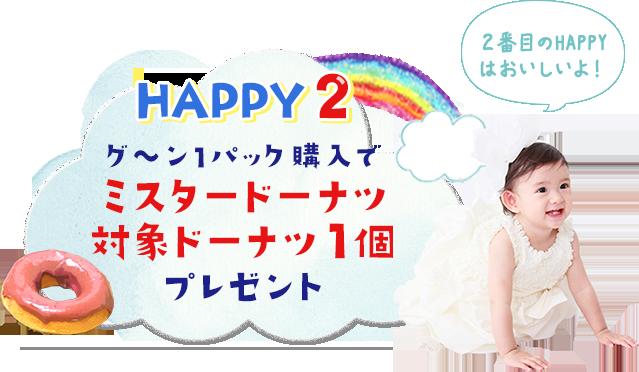 HAPPY2 グ〜ン1パック購入でミスタードーナツ対象ドーナツ1個プレゼント