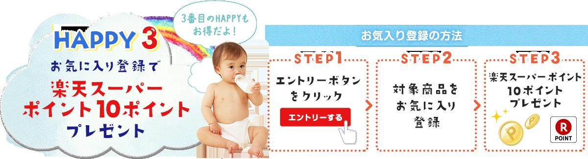 HAPPY3 お気に入り登録で楽天スーパー ポイント10ポイントプレゼント