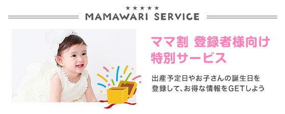 ママ割 登録者様向け特別サービス