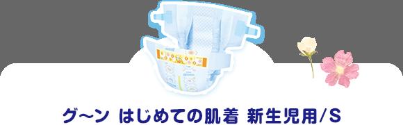 グ〜ン はじめての肌着 新生児用/S