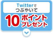 LINEまたはTwitterでシェアして10ポイントプレゼント