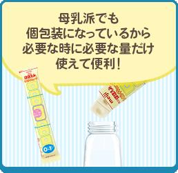 母乳派でも個包装になっているから必要な時に必要な量だけ使えて便利!