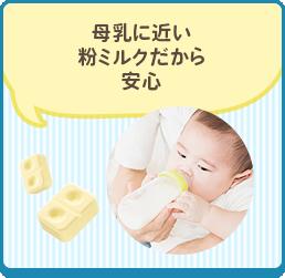母乳に近い粉ミルクだから安心