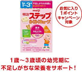 1歳から3歳頃の幼児期に不足しがちな栄養をサポート!