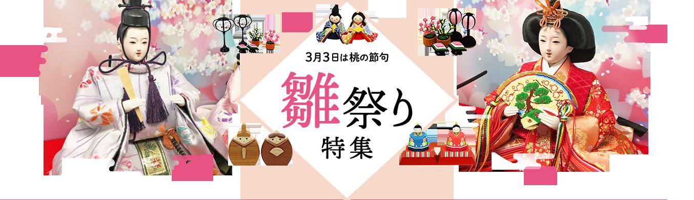 3月3日は桃の節句 雛祭り特集