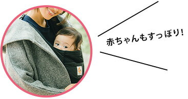 赤ちゃんもすっぽり!