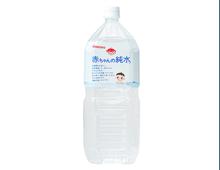 赤ちゃん用お水